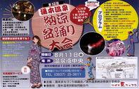 8/11 第25回 湯本温泉納涼盆踊り大会!