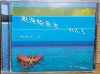 遊漁船魚吉ボリューム1。